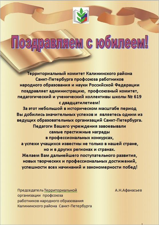 Поздравление с юбилеем школы от педагогических коллективов